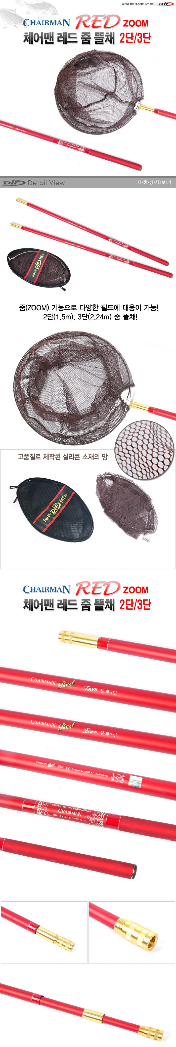 체어맨 레드 줌뜰채_메인_20181112.jpg