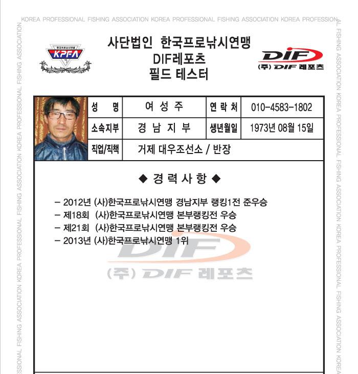 dif_staff_2015_-1_여성주.jpg