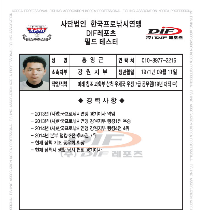 dif_staff_2015_-8_홍영근.jpg