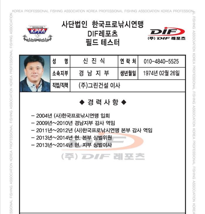 dif_staff_2015_-9_신진식.jpg